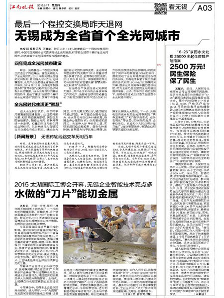 YC WUXI WATERJET NEWS.png